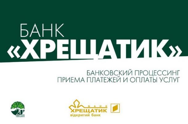 Банк «Хрещатик»