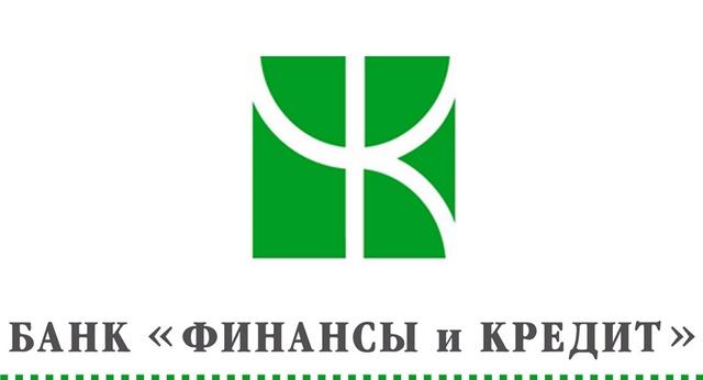 Банк «Финансы и кредит»